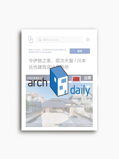 archdaily_china_2102